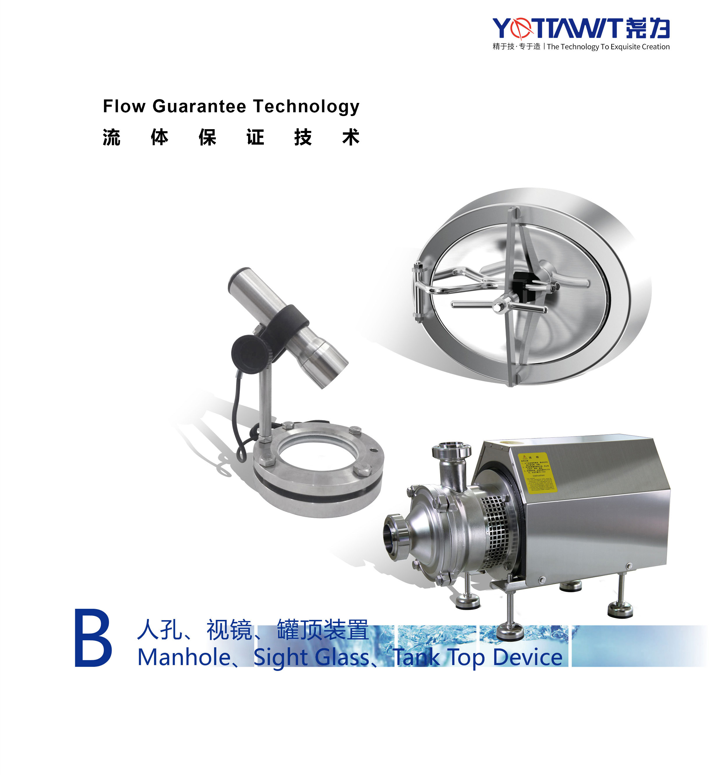 Flow Guarantee Technology Products流体保证技术产品